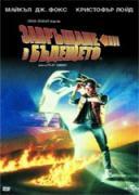 Завръщане в бъдещето 1 | филми 1985
