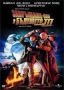 Завръщане в бъдещето 3 | филми 1990