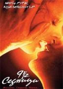 9 1/2 седмици | филми 1986