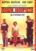 Лоши момчета | филми 1995