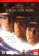 Доблестни мъже | филми 1992