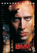 8 мм | филми 1999