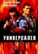 Универсален войник | филми 1992