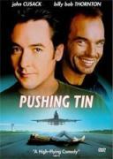 Контролна кула | филми 1999