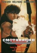 Смотаняци 2 | филми 1993