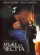 Мъже на честта | филми 2000