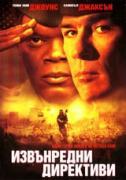 Извънредни директиви | филми 2000