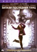 Запази последния танц | филми 2001