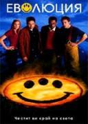 Еволюция | филми 2001