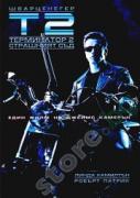 Терминатор 2: Страшният съд | филми 1991