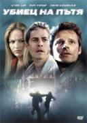 Убиец на пътя | филми 2001