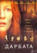 Дарбата   филми 2000