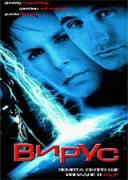 Вирус | филми 1999
