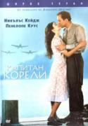 Капитан Корели | филми 2001