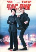 Час пик 2   филми 2001