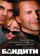 Бандити | филми 2001
