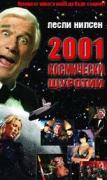 2001: Космически щуротии | филми 2000