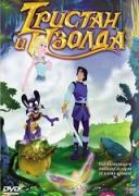 Тристан и Изолда | филми 2002