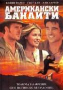 Американски бандити | филми 2001