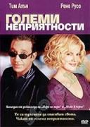 Големи неприятности   филми 2002
