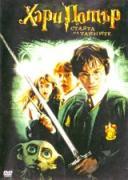 Хари Потър и стаята на тайните | филми 2002