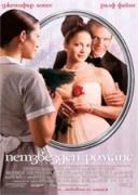 Петзвезден романс | филми 2002