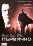Първично | филми 2003