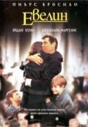 Евелин | филми 2002