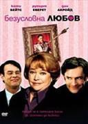 Безусловна любов | филми 2002