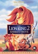 Цар лъв 2: Гордостта на Симба | филми 1998