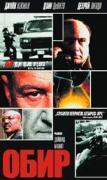 Обир | филми 2001