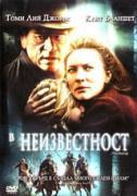 В неизвестност | филми 2003