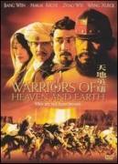 Войни на небето и земята | филми 2003
