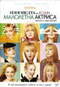Изповедта на една малолетна актриса | филми 2004