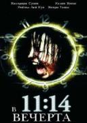 В 11:14 вечерта | филми 2003