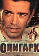 Олигарх | филми 2002