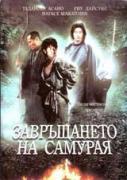 Завръщането на самурая | филми 2000