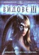 Видове III | филми 2004