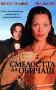Смелостта да обичаш | филми 2000
