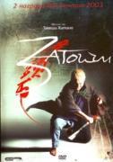 Затоичи | филми 2003