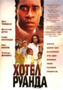 Хотел Руанда | филми 2004