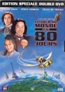 Около света за 80 дни | филми 2004