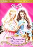 Барби: Принцесата и бедното момиче   филми 2004