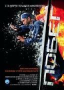 Бягство   филми 2005