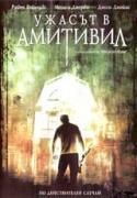 Ужасът в Амитавил   филми 2005