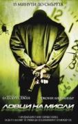 Ловци на мисли | филми 2004