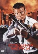 Спешни мерки | филми 2004