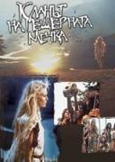 Кланът на пещерната мечка | филми 1986