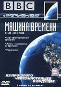 Машина на времето | филми 2004