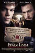 Братя Грим | филми 2005